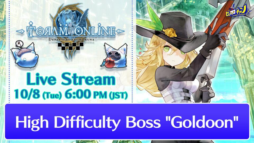Toram Online|High Difficulty Boss Monster Battle
