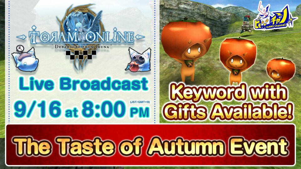 Toram Online|【Special Giftouts】Taste of Autumn Event Point Showdown! #963 - YouTube