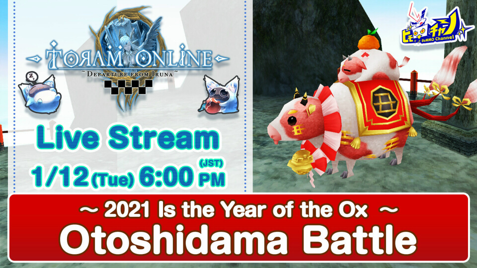 Toram Online|2021 Is the Year of the Ox! Otoshidama Battle #1030 - YouTube