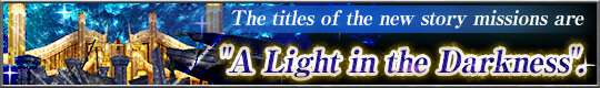 Fight the Threats in the Dark Domain! New Story Mission Released!