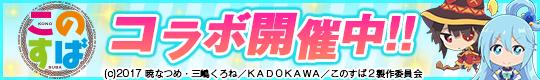 「この素晴らしい世界に祝福を!」(2期)×「トーラムオンライン」コラボレーションイベント開催決定!