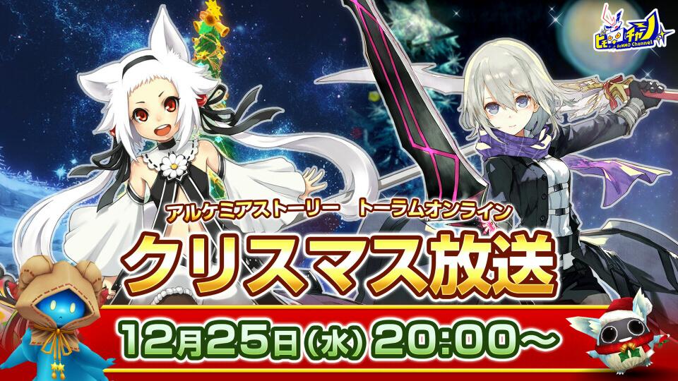 クリスマス放送2019! 12月25日(水)はビモチャン公式生放送!!