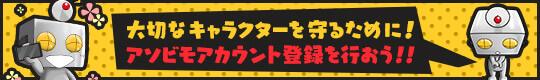 アソビモアカウント登録を行おう!!