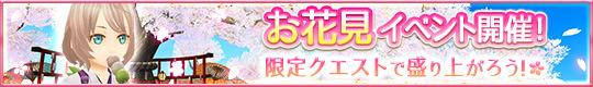 2017年お花見イベント開幕!春爛漫の限定マップでお花見を!
