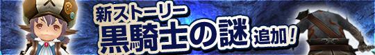 ストーリー「6章」完結!新アイテム「スタージェム」も登場!
