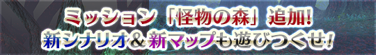 新ストーリー「7章」スタート!