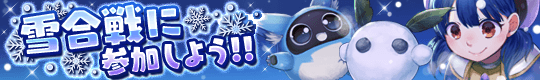 冬季限定イベント「雪合戦」開催中!