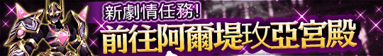 New Story Mission