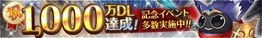 1000万ダウンロード突破!記念イベント多数実施中!!