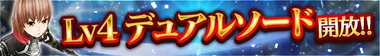 デュアルソードLv4スキルツリー登場!