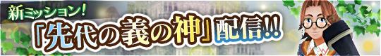 新ストーリー&新マップ登場!