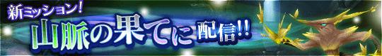 ストーリーミッション第8章最終ミッション登場!