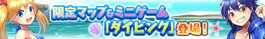 夏の海で盛り上がろう!限定マップ&ミニゲーム「ダイビング」登場!