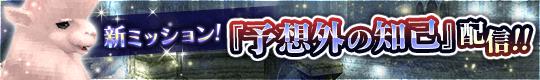 新ストーリーミッション&新マップ追加アップデート実施!