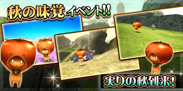 秋の味覚イベント開始!!