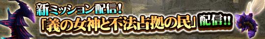 [メンテ終了] 新ストーリーミッション&新マップ追加アップデート実施!