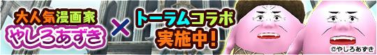 やしろあずき先生 × トーラムオンライン 復刻コラボイベント開催中!