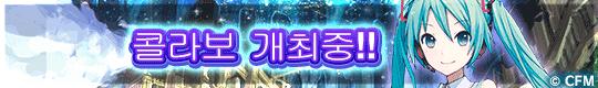 2020-11-19 [HATSUNE MIKU] × [토람 온라인] 컬래버레이션 이벤트 개최 중! | Toram Online Official Website