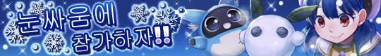 눈뭉치를 던져라! 기간한정 이벤트 기간 한정 이벤트「눈싸움」개막!!