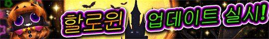 2020-10-08 한정 퀘스트 & 다채로운 레시피! 할로윈 이벤트 복각 개최 중! | Toram Online Official Website