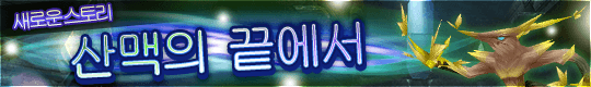 스토리 미션 제8장 최종 미션 등장!