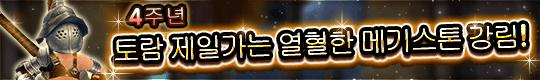 4주년 기념 이벤트 개최! 한정 배틀로 뜨거워져라!?