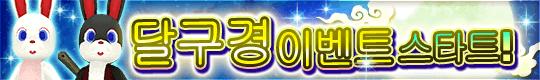 2020-09-17 [추가]한정 레시피와 보스 몬스터! 달구경 이벤트 스타트! | Toram Online Official Website