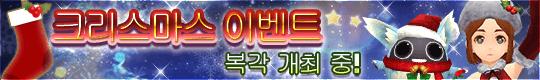 조금 이른 메리 크리스마스! 크리스마스 이벤트 복각 개최 중!