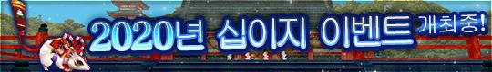 2020년은 쥐띠 해! 세뱃돈 배틀 개최 중!!