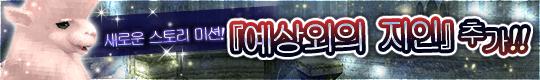 새로운 스토리 미션 & 새로운 맵 추가 업데이트 실시!