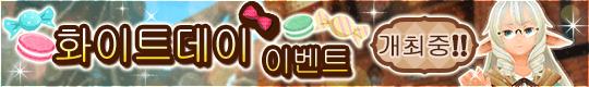화이트데이 이벤트 개최중!!