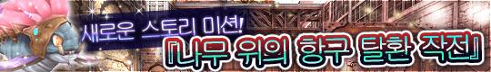 2020-03-26 [서버점검 종료] 새로운 스토리 미션 & 새로운 맵 추가 업데이트 실시!   Toram Online Official Website