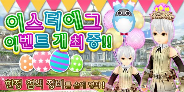 이스터 이벤트 복각 개최중!!