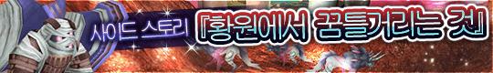 [서버점검 종료] 새로운 사이드 스토리 & 골든위크 이벤트 실시중!
