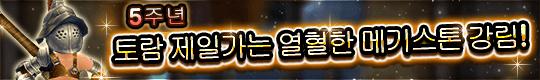 ★감사합니다★5주년 기념 이벤트 개막!!