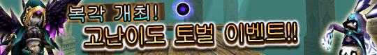 2020-08-27 [서버점검 종료] 고난이도 토벌 이벤트 복각 개최 | Toram Online Official Website