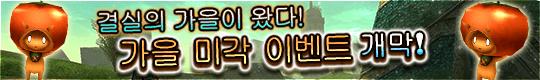 2020-09-10 결실의 가을이 왔다! 가을 미각 이벤트!! | Toram Online Official Website