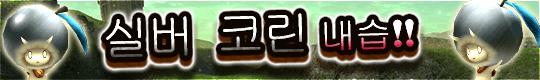 2020-09-17 실버 코린을 쓰러트리고 염색 장비를 손에 넣자! | Toram Online Official Website