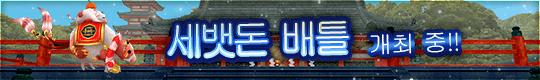 2021-01-07 2021년은 소띠 해! 세뱃돈 배틀 개최 중!! | Toram Online Official Website