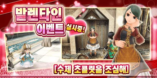 발렌타인 이벤트 실시중!