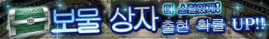 [시간한정] 보물이 가득!? 길드 미궁 트레져 헌팅!!
