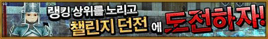 목표는 세계 제일! 챌린지 던전 스코어 어택 이벤트 개최!!
