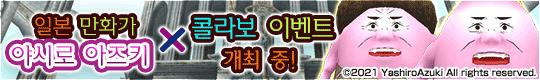 야시로 아즈키 선생 × 토람 온라인 복각 컬래버 이벤트 개최 중!