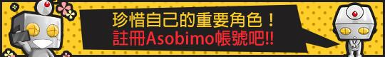 註冊Asobimo帳號吧!!