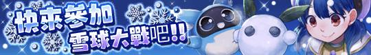 冬季限定活動「雪球大戰」同步舉辦!