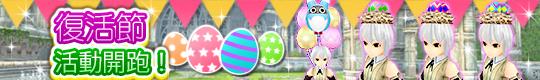 復活節活動復刻舉辦!!