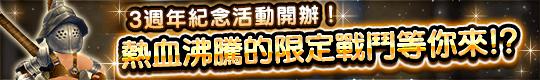 5大紀念活動!3週年大型紀念活動開幕!!
