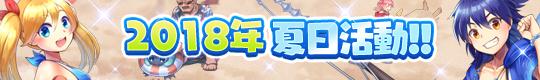 暢遊夏日海灘!限定地圖&「潛水」迷你遊戲登場!