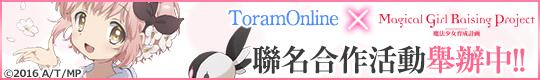 「魔法少女育成計畫」×「托蘭異世錄」聯名合作活動開辦!