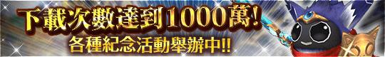 下載數突破1000萬!多樣紀念活動開辦中!!